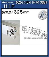 帆立インサイドパイプ受け 【ロイヤル】 HIP-325 Aニッケルサテン ダボ芯:300mm