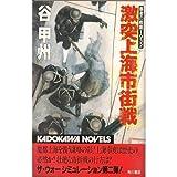 激突上海市街戦―覇者の戦塵1932 (カドカワノベルズ)