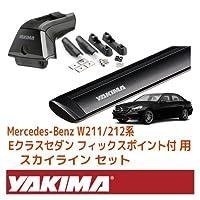 [YAKIMA 正規品] メルセデスベンツ Eクラス セダン W211, W212系 フィックスポイント付き車両に適合 (スカイラインタワー・ランディングパッド11×2・ジェットストリームバーS) ブラック