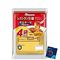 日本ハム レトルト ボロネーゼ 16食 レストラン仕様 小袋鰹ふりかけ1袋 セット