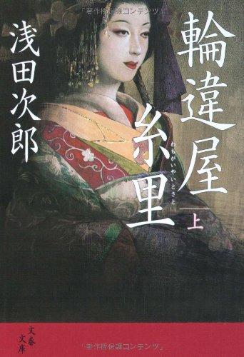 輪違屋糸里 上 (文春文庫)
