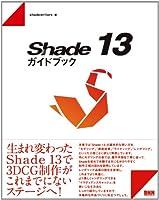 Shade 13 ガイドブック
