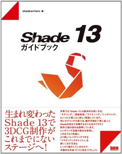 Shade 13 ガイドブックの詳細を見る
