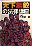 天下無敵の法律講座 (徳間文庫)