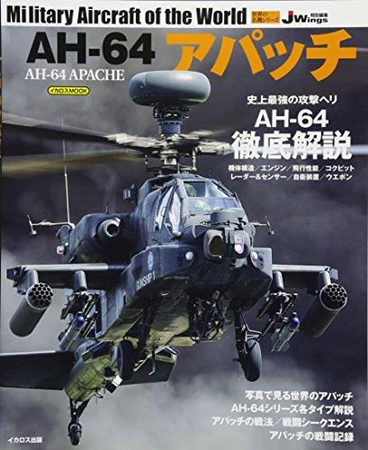AH-64アパッチ (世界の名機シリーズ)