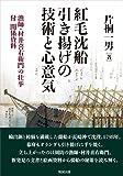 紅毛沈船引き揚げの技術と心意気: 漁師・村井喜右衛門の壮挙 付関係資料