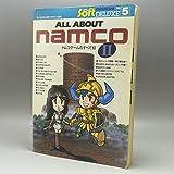ナムコゲームのすべて〈2〉 (SUPER Soft BOOKS)