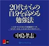 [オーディオブックCD] 20代からの自分を高める勉強法 (<CD>)