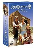 大草原の小さな家 シーズン1 [DVD]