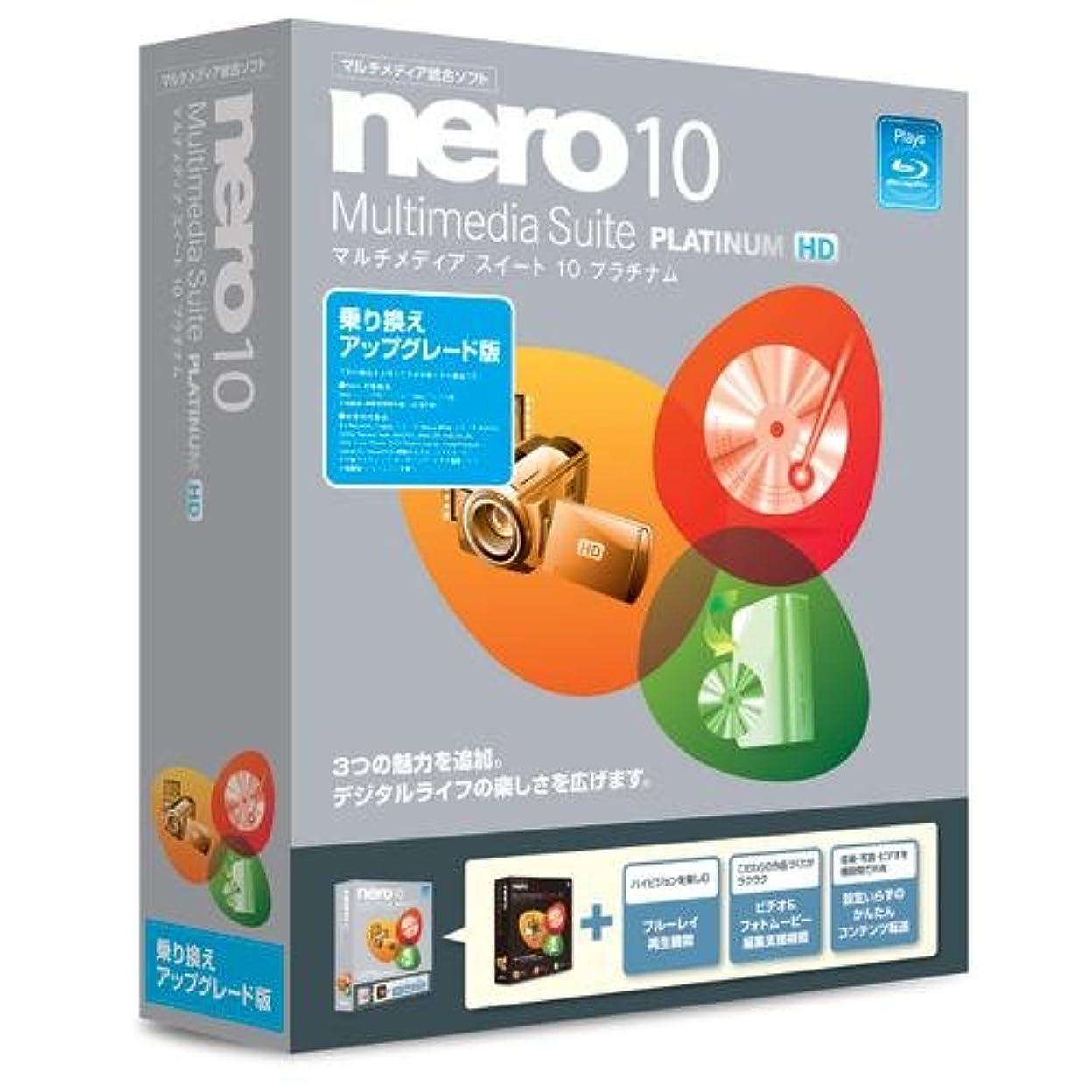 請負業者豚肉再生的Nero Multimedia Suite 10 Platinum HD乗り換え/アップグレード版