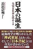 日本の誕生 皇室と日本人のルーツ