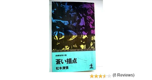 蒼い描点 (カッパ・ノベルス 11-...