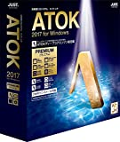 ATOK 2017 for Windows プレミアム