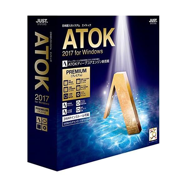 ATOK 2017 for Windows [プ...の商品画像