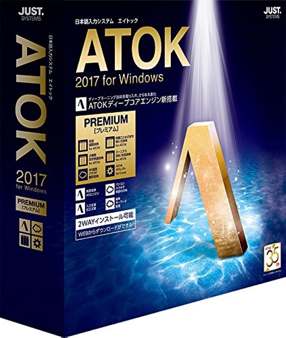 セッション高潔な系譜ATOK 2017 for Windows [プレミアム] 通常版