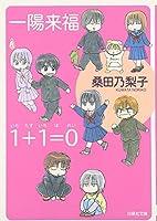 一陽来福/1+1=0 (白泉社文庫)