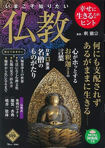 [画像:いまこそ知りたい仏教 (TJMOOK)]