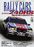 RALLY CARS Vol.15 NISSAN 240RS (サンエイムック)