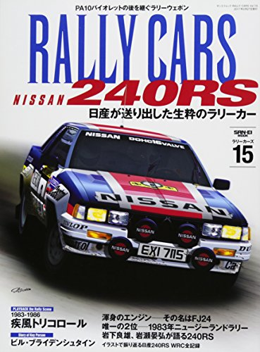 RALLY CARS Vol.15 NISSAN 240RS (サンエイムック)