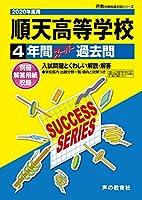 T42順天高等学校 2020年度用 4年間スーパー過去問 (声教の高校過去問シリーズ)