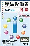 2017年版 厚生労働省名鑑 (官庁名鑑シリーズ)