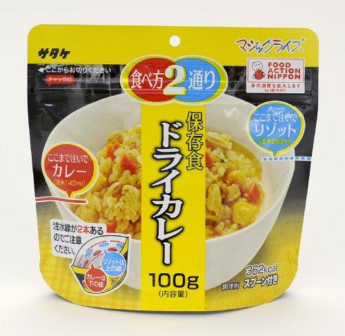 サタケ マジックライス 保存食 ドライカレー 100g×20個
