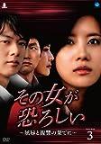 その女が恐ろしい~屈辱と復讐の果てに~ DVD-BOX 3