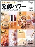 免疫力を上げる発酵パワー―カラダにおいしい発酵食品の食べ方 (saita mook おかずラックラク!BOOK) 画像