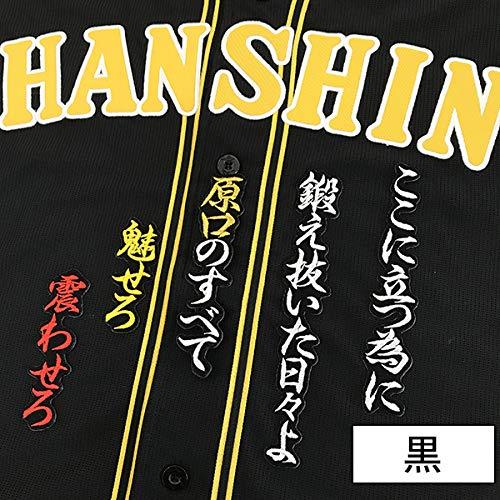 阪神タイガース 刺繍ワッペン 原口 応援歌 原口文仁 (黒)