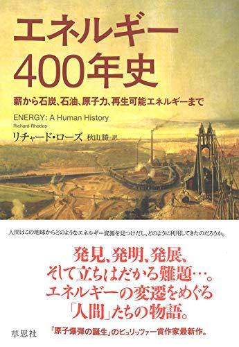 無名科学者の挑戦から読み解く『エネルギー400年史』
