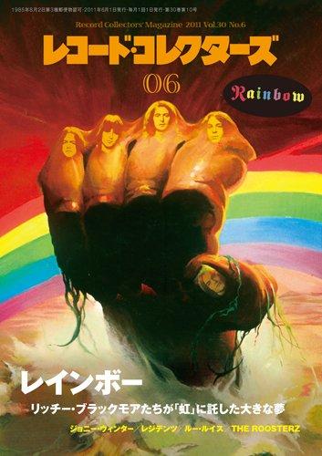 レコード・コレクターズ 2011年 06月号 [雑誌]の詳細を見る