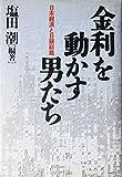金利を動かす男たち―日本経済と日銀総裁