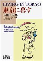 キャサリン・サンソム (著), 大久保 美春 (翻訳)(14)新品: ¥ 84211点の新品/中古品を見る:¥ 842より