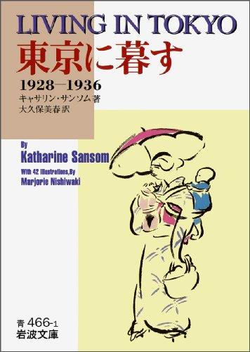 東京に暮す―1928~1936 (岩波文庫)