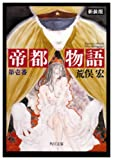 帝都物語〈第壱番〉 (角川文庫)
