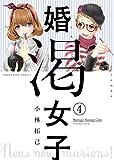 婚渇女子(4) (ヤングキングコミックス)