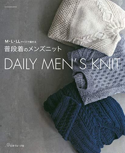 普段着のメンズニット (Let's knit series)