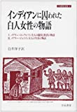 ローランソン/ジェミソン 「インディアンに囚われた白人女性の物語」 刀水書房