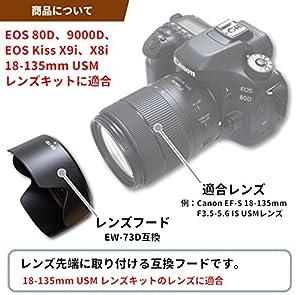 F-Foto Canon 18-135mm USMレンズに適合  EW-73D 互換 レンズフード (フード単品)   C-EW73D