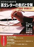 ビジネスに成功する英文レターの書式と文例―プレスリリース・請求書から契約書・研究報告まで
