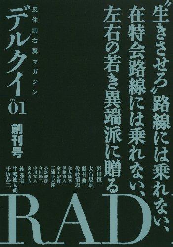 デルクイ 01─反体制右翼マガジン