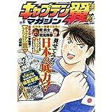 キャプテン翼マガジン vol.6 2021年 3/4 号 [雑誌]: グランドジャンプ 増刊