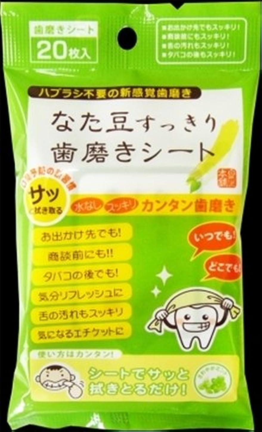 政府微妙不道徳なた豆すっきり歯磨きシート 20枚入り【3個セット】