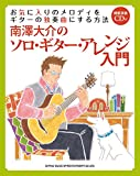 お気に入りのメロディをギターの独奏曲にする方法 南澤大介のソロ・ギター・アレンジ入門(CD付)