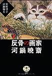 反骨の画家 河鍋暁斎 (とんぼの本)