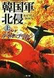 韓国軍北侵〈上〉 (二見文庫―ザ・ミステリ・コレクション)