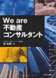 We are 不動産コンサルタント (QP books)