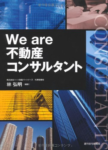 We are 不動産コンサルタント (QP books)の詳細を見る