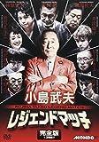 小島武夫 レジェンドマッチ[DVD]
