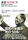 真説 毛沢東 下 誰も知らなかった実像 (講談社+α文庫)